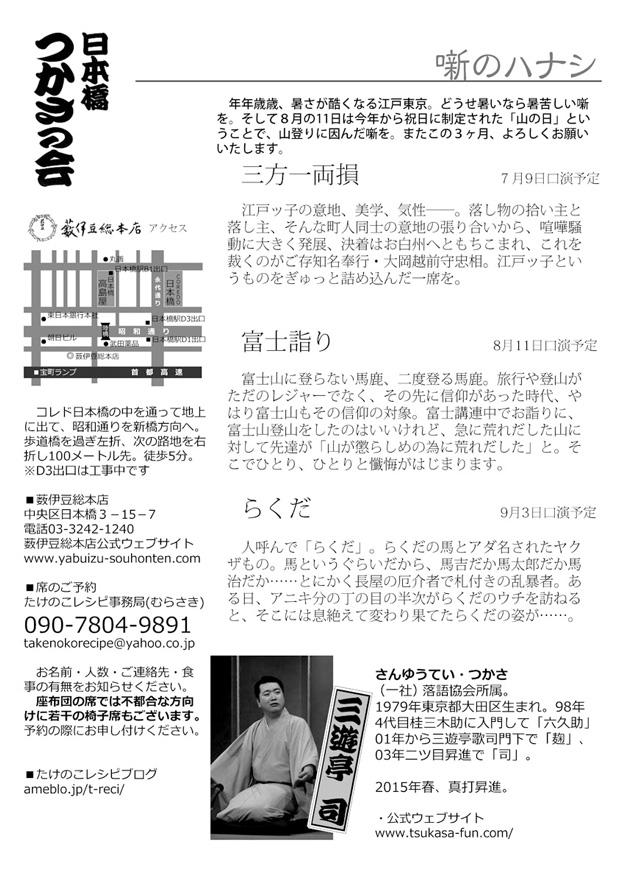 日本橋つかさの会裏