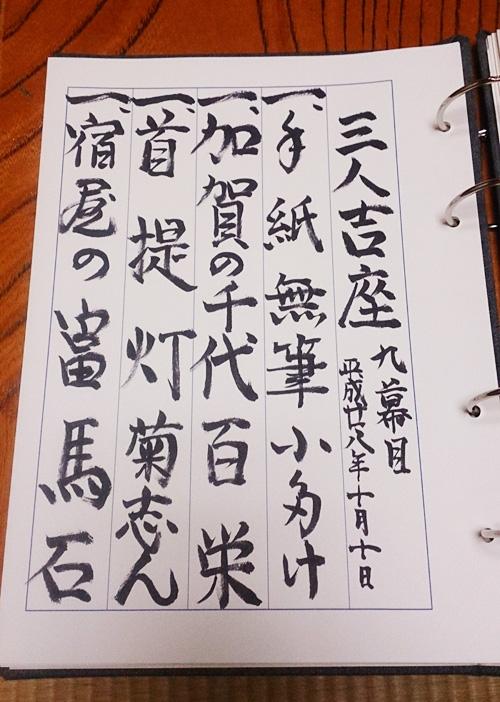三人吉座10月10日