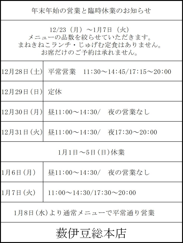 日本橋の老舗蕎麦屋「藪伊豆総本店」年末年始の営業と臨時休業のお知らせ投稿ナビゲーション